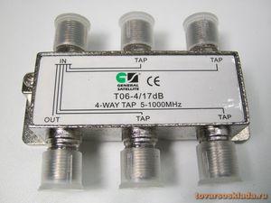 Ответвитель на 4 выхода, 17дБ, 5-1000МГц
