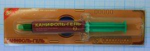 Канифоль-гель 2мл