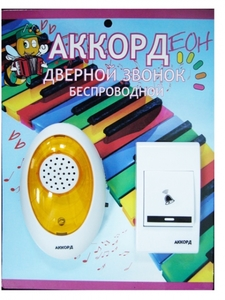 Звонок беспроводной Аккорд ZD001 (80м)