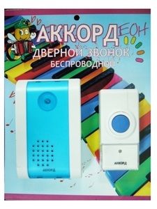 Звонок беспроводной Аккорд ZD002 (80м)