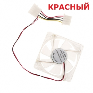 Вентилятор LED Красный 120х120х25 12V