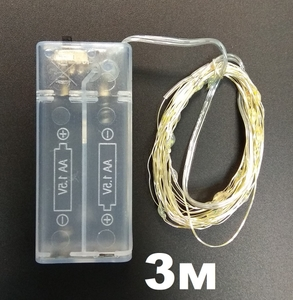Гирлянда LED Огонек LD-150 (3м, белая) на батарейках.