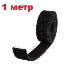 Лента липучка 1м (20мм)