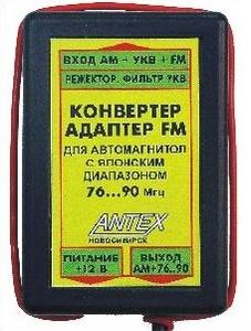 """Конвертер с японским диапазоном 76-90МГц, 20МГц """"Antex"""" (пластмасса)"""