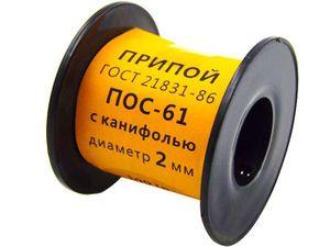 Припой ПОС-61 на катушке  50гр. 2,0мм с канифолью