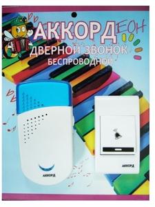 Звонок беспроводной Аккорд ZD8207 световой индикатор, 80м.