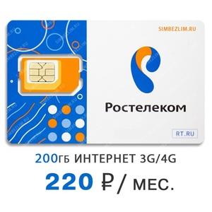 Сим карта Ростелеком 220р в месяц, 200гб.