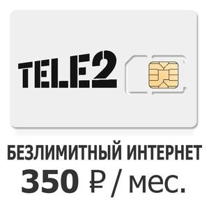 Сим карта Теле2, 350р. в месяц, Безлимит для смартфона.