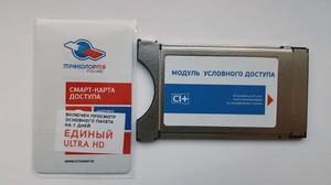Модуль Триколор Ultra HD (2500р в год)