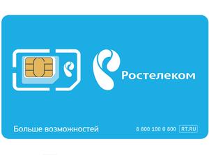 Сим карта Ростелеком 300р. в месяц (200Гб в месяц для смартфона) или 990р. (безлимит для модема)