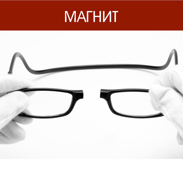 Черные очки увеличительные (+1.5) OT-INL75