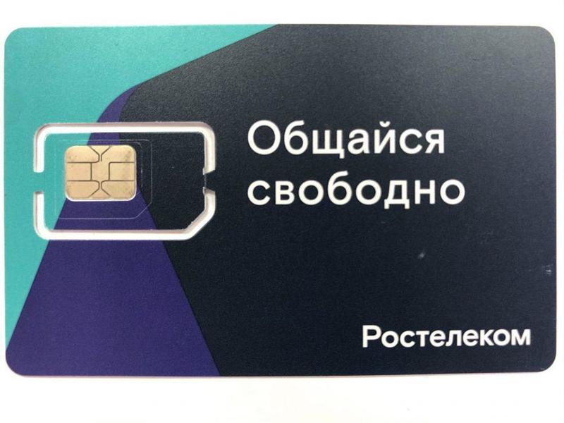Сим-карта Ростелеком 313р./мес. Безлимитный интернет (СМАРТ) 500минут, 500смс